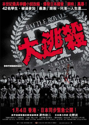Battle Royale (2000) | and you call yourself a scientist!?
